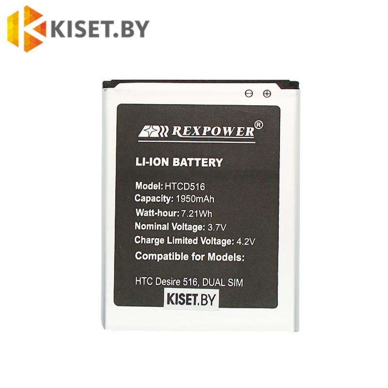 Аккумулятор B0PB5100 для HTC Desire 516 dual sim