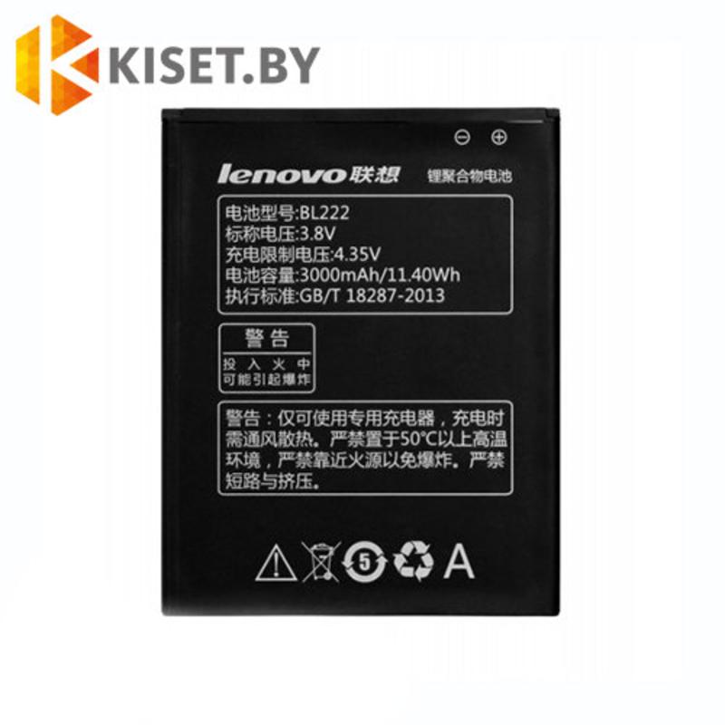 Аккумулятор BL222 для Lenovo S660 / S820 / A828 / A368