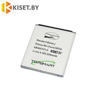 Аккумулятор EB585157LU для SAMSUNG