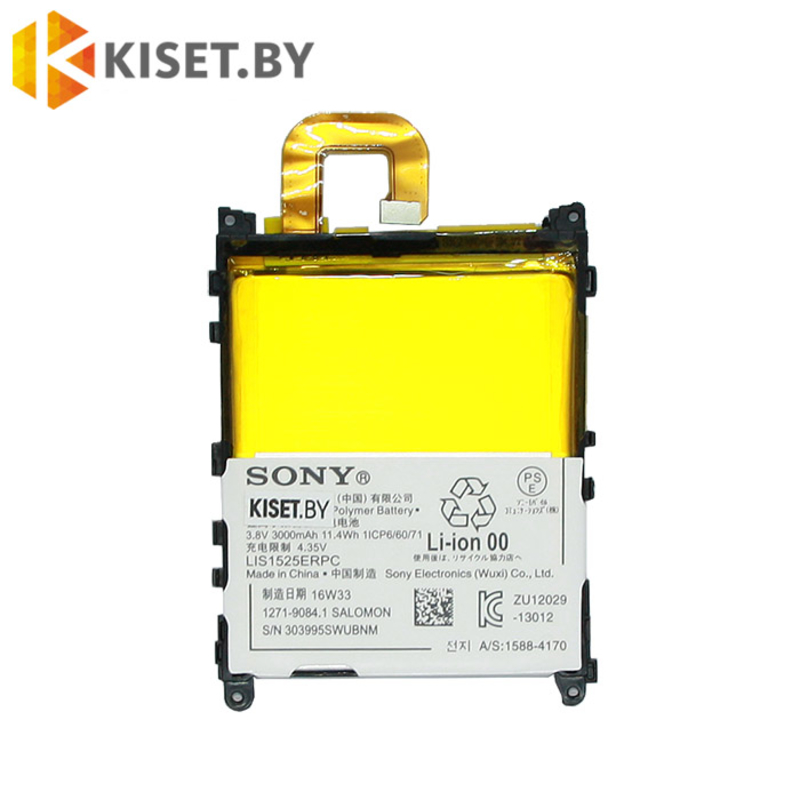 Аккумулятор LIS1525ERPC для SONY