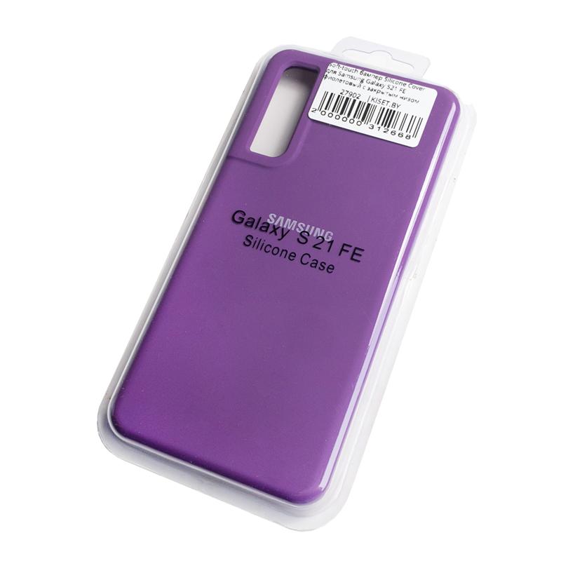 Soft-touch бампер Silicone Cover для Samsung Galaxy S21 FE фиолетовый с закрытым низом